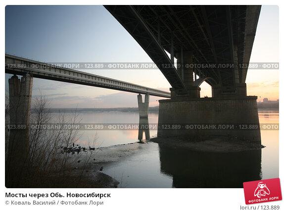 Мосты через Обь. Новосибирск, фото № 123889, снято 7 ноября 2006 г. (c) Коваль Василий / Фотобанк Лори