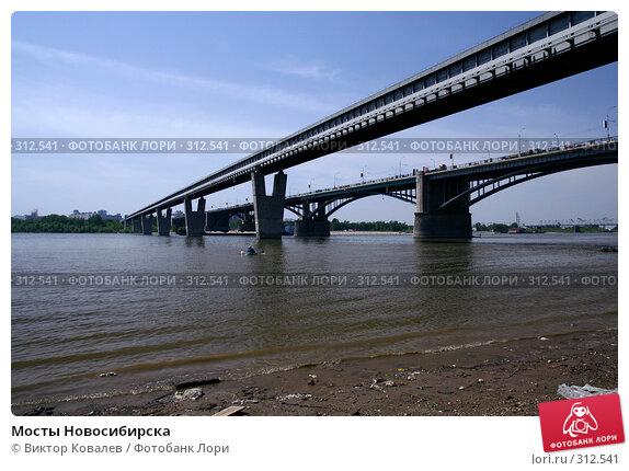 Мосты Новосибирска, фото № 312541, снято 31 мая 2008 г. (c) Виктор Ковалев / Фотобанк Лори