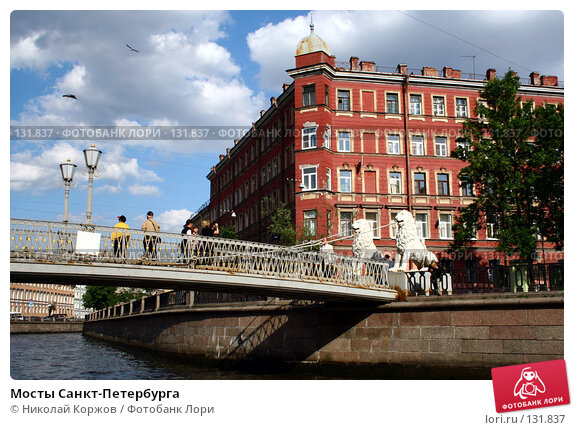 Мосты Санкт-Петербурга, фото № 131837, снято 16 мая 2007 г. (c) Николай Коржов / Фотобанк Лори