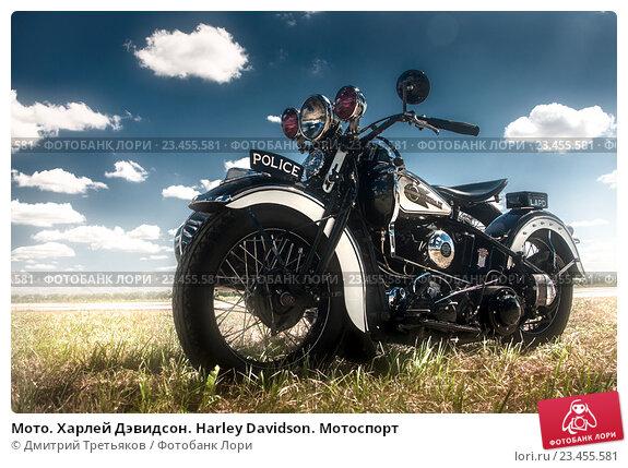 Купить «Мото. Харлей Дэвидсон. Harley Davidson. Мотоспорт», фото № 23455581, снято 26 мая 2018 г. (c) Дмитрий Третьяков / Фотобанк Лори