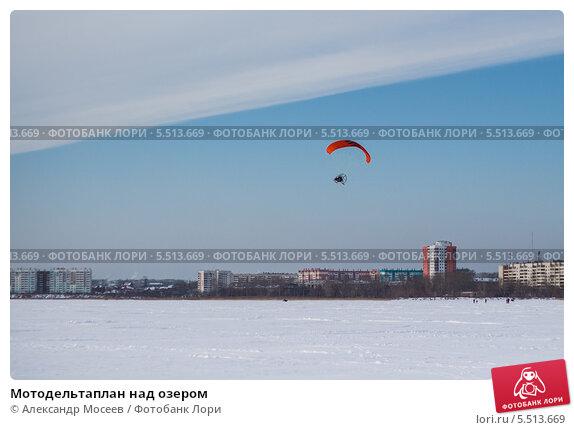 Мотодельтаплан над озером. Стоковое фото, фотограф Александр Мосеев / Фотобанк Лори
