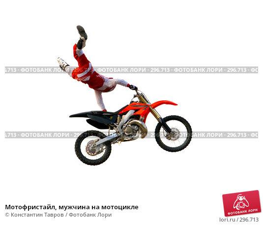 Мотофристайл, мужчина на мотоцикле, фото № 296713, снято 17 июня 2007 г. (c) Константин Тавров / Фотобанк Лори