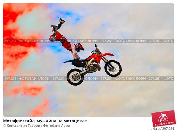 Мотофристайл, мужчина на мотоцикле, фото № 297261, снято 17 июня 2007 г. (c) Константин Тавров / Фотобанк Лори