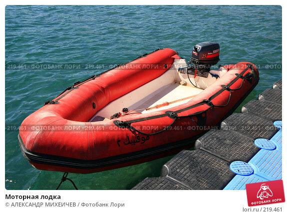 Купить «Моторная лодка», фото № 219461, снято 19 февраля 2008 г. (c) АЛЕКСАНДР МИХЕИЧЕВ / Фотобанк Лори
