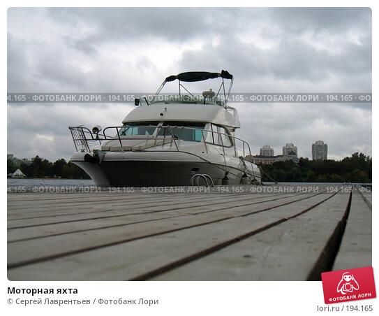 Купить «Моторная яхта», фото № 194165, снято 17 сентября 2007 г. (c) Сергей Лаврентьев / Фотобанк Лори