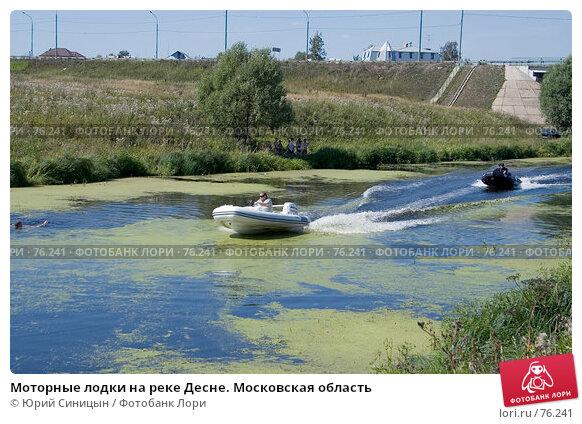 Моторные лодки на реке Десне. Московская область, фото № 76241, снято 12 августа 2007 г. (c) Юрий Синицын / Фотобанк Лори