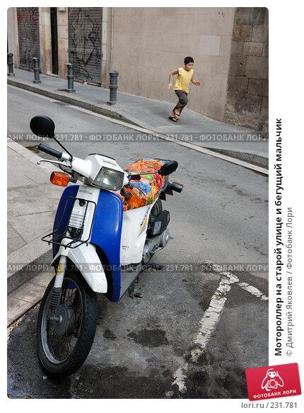 Мотороллер на старой улице и бегущий мальчик, фото № 231781, снято 30 сентября 2007 г. (c) Дмитрий Яковлев / Фотобанк Лори