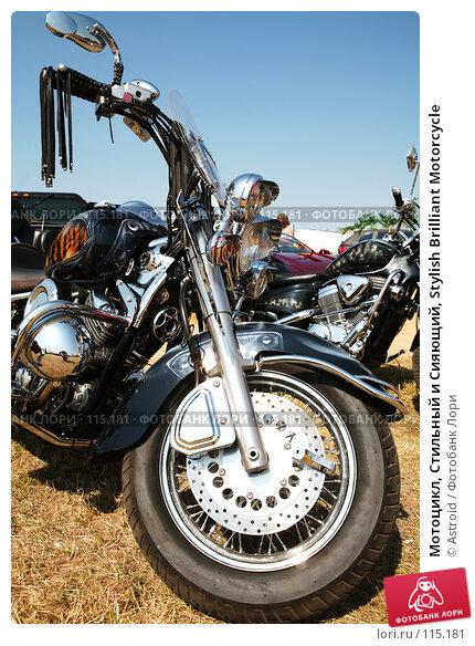 Мотоцикл, Стильный и Сияющий, Stylish Brilliant Motorcycle, фото № 115181, снято 11 июля 2007 г. (c) Astroid / Фотобанк Лори