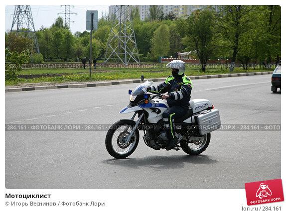 Купить «Мотоциклист», эксклюзивное фото № 284161, снято 9 мая 2008 г. (c) Игорь Веснинов / Фотобанк Лори