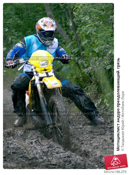 Купить «Мотоциклист эндуро преодолевающий  грязь», фото № 66273, снято 24 ноября 2017 г. (c) Талдыкин Юрий / Фотобанк Лори
