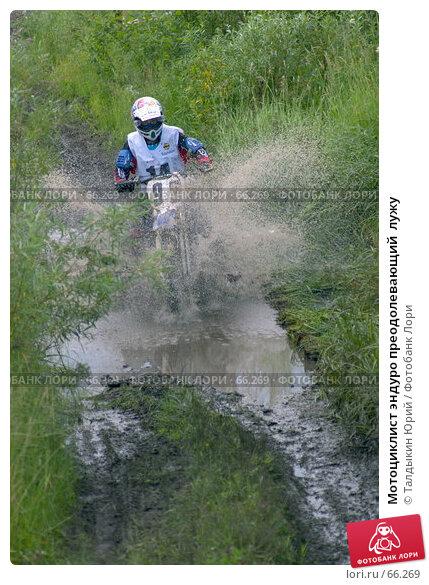 Мотоциклист эндуро преодолевающий  лужу, фото № 66269, снято 21 июля 2017 г. (c) Талдыкин Юрий / Фотобанк Лори