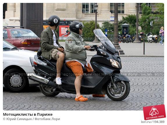 Мотоциклисты в Париже, фото № 194389, снято 19 июня 2007 г. (c) Юрий Синицын / Фотобанк Лори