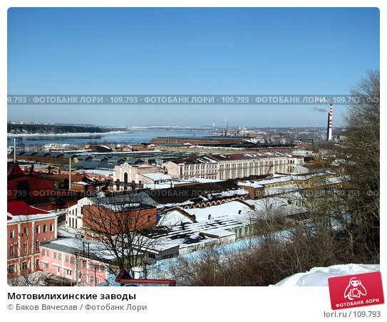 Мотовилихинские заводы, фото № 109793, снято 11 марта 2007 г. (c) Бяков Вячеслав / Фотобанк Лори