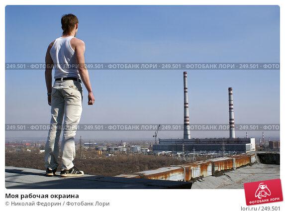 Моя рабочая окраина, фото № 249501, снято 9 апреля 2008 г. (c) Николай Федорин / Фотобанк Лори