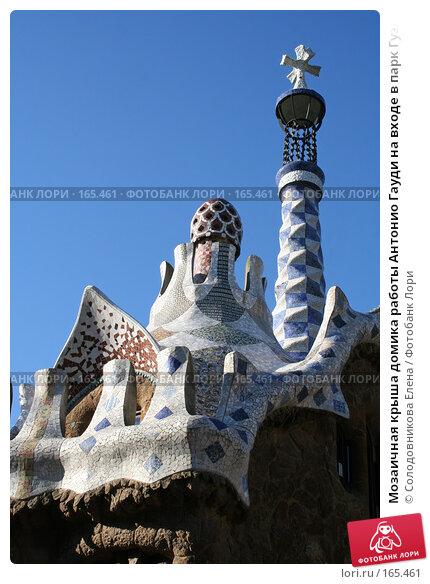 Мозаичная крыша домика работы Антонио Гауди на входе в парк Гуэль в Барселоне, фото № 165461, снято 20 сентября 2005 г. (c) Солодовникова Елена / Фотобанк Лори
