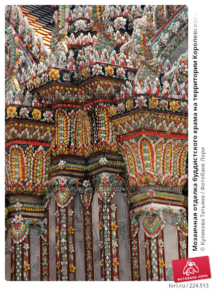 Мозаичная отделка буддистского храма на территории Королевского дворца в Бангкоке, фото № 224513, снято 10 декабря 2005 г. (c) Куликова Татьяна / Фотобанк Лори