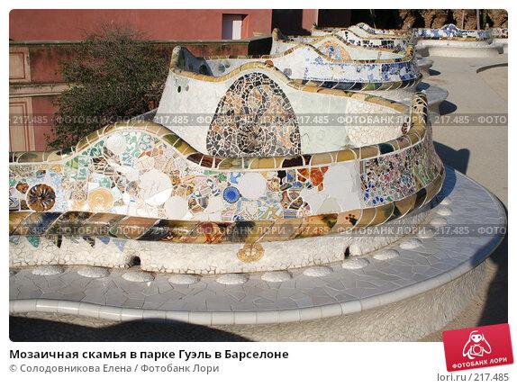 Мозаичная скамья в парке Гуэль в Барселоне, фото № 217485, снято 20 сентября 2005 г. (c) Солодовникова Елена / Фотобанк Лори