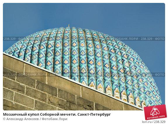 Мозаичный купол Соборной мечети. Санкт-Петербург, эксклюзивное фото № 238329, снято 8 сентября 2006 г. (c) Александр Алексеев / Фотобанк Лори