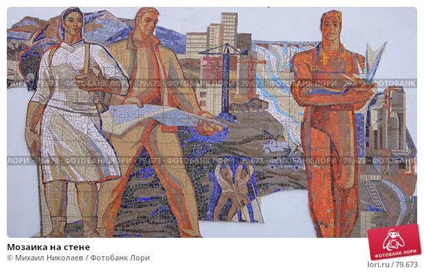 Купить «Мозаика на стене», фото № 79673, снято 29 августа 2007 г. (c) Михаил Николаев / Фотобанк Лори