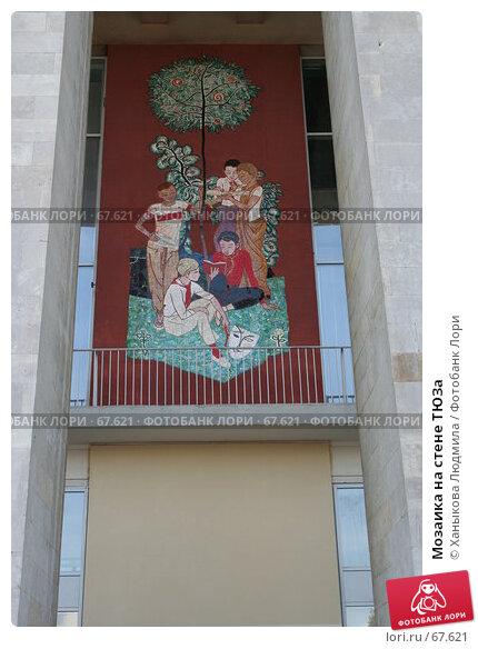 Мозаика на стене ТЮЗа, фото № 67621, снято 30 июля 2007 г. (c) Ханыкова Людмила / Фотобанк Лори