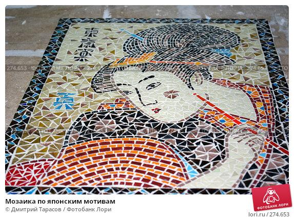Купить «Мозаика по японским мотивам», фото № 274653, снято 29 января 2008 г. (c) Дмитрий Тарасов / Фотобанк Лори