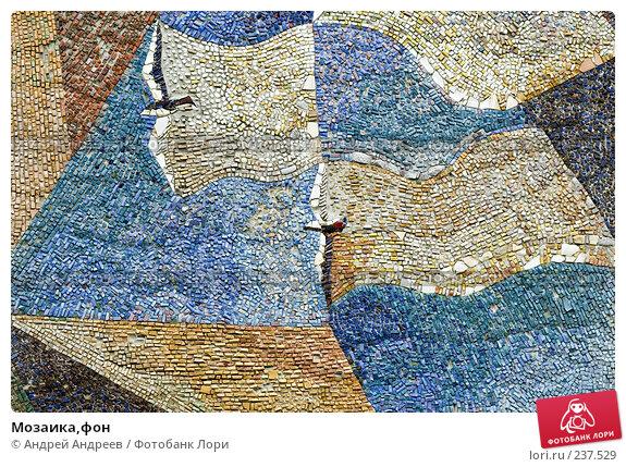 Мозаика,фон, фото № 237529, снято 28 октября 2016 г. (c) Андрей Андреев / Фотобанк Лори