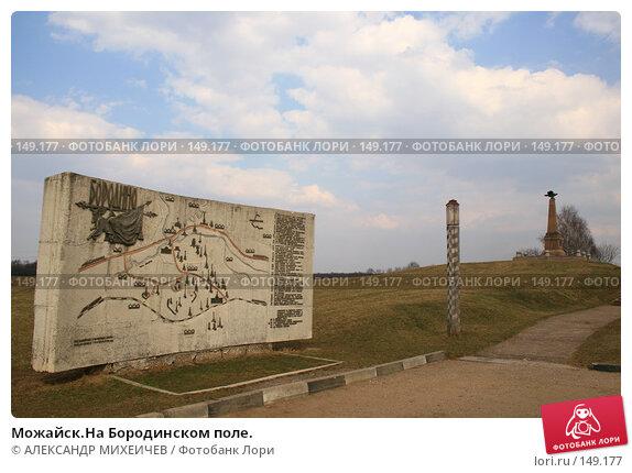Можайск.На Бородинском поле., фото № 149177, снято 31 марта 2007 г. (c) АЛЕКСАНДР МИХЕИЧЕВ / Фотобанк Лори