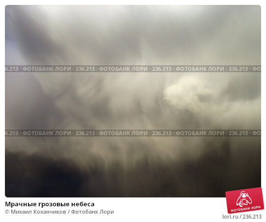 Мрачные грозовые небеса, фото № 236213, снято 24 января 2017 г. (c) Михаил Коханчиков / Фотобанк Лори
