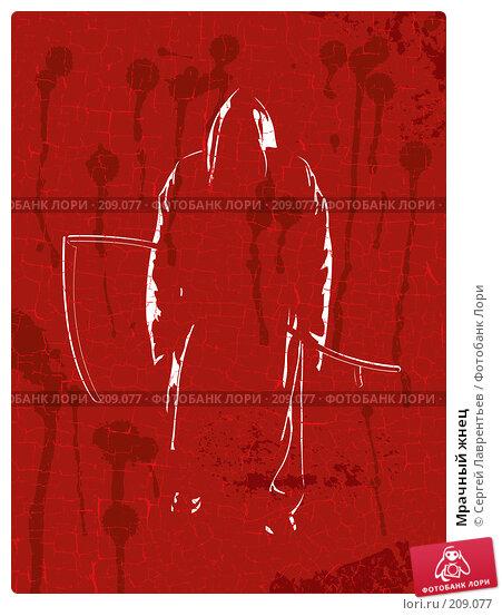 Мрачный жнец, иллюстрация № 209077 (c) Сергей Лаврентьев / Фотобанк Лори