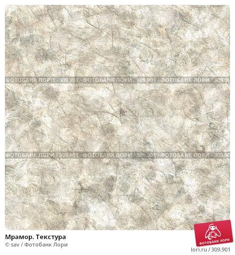 Мрамор. Текстура, иллюстрация № 309901 (c) sav / Фотобанк Лори