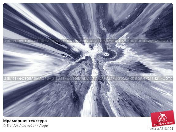 Мраморная текстура, иллюстрация № 218121 (c) ElenArt / Фотобанк Лори