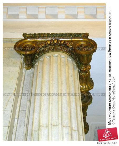 Мраморные колонны с капителями под бронзу в холле высотного здания МГУ, эксклюзивное фото № 66517, снято 23 июля 2007 г. (c) Татьяна Юни / Фотобанк Лори