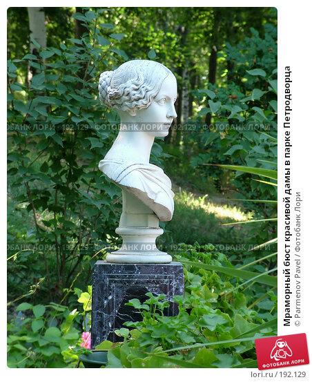 Купить «Мраморный бюст красивой дамы в парке Петродворца», фото № 192129, снято 9 августа 2006 г. (c) Parmenov Pavel / Фотобанк Лори