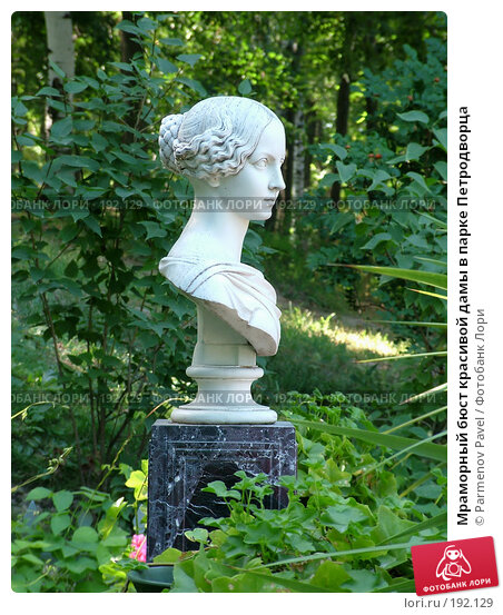 Мраморный бюст красивой дамы в парке Петродворца, фото № 192129, снято 9 августа 2006 г. (c) Parmenov Pavel / Фотобанк Лори