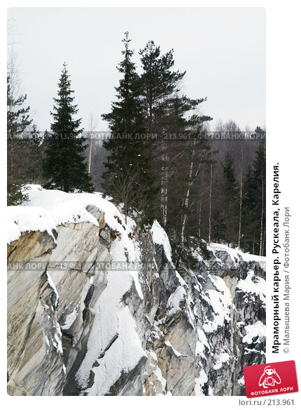 Мраморный карьер. Рускеала, Карелия., фото № 213961, снято 24 февраля 2008 г. (c) Малышева Мария / Фотобанк Лори