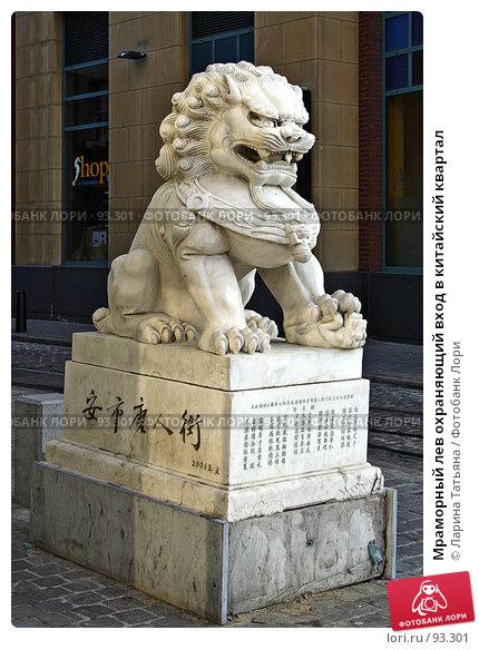 Мраморный лев охраняющий вход в китайский квартал, фото № 93301, снято 27 сентября 2007 г. (c) Ларина Татьяна / Фотобанк Лори