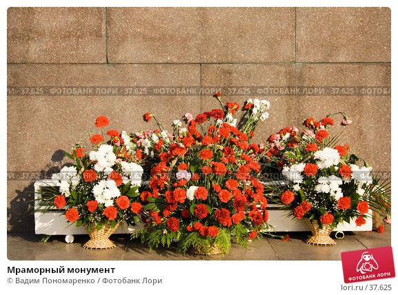 Мраморный монумент, фото № 37625, снято 23 апреля 2007 г. (c) Вадим Пономаренко / Фотобанк Лори