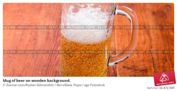 Mug of beer on wooden background. Стоковое фото, фотограф Zoonar.com/Ruslan Gilmanshin / age Fotostock / Фотобанк Лори