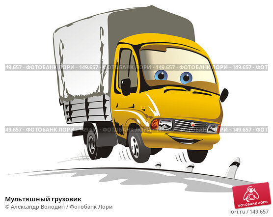Купить «Мультяшный грузовик», иллюстрация № 149657 (c) Александр Володин / Фотобанк Лори