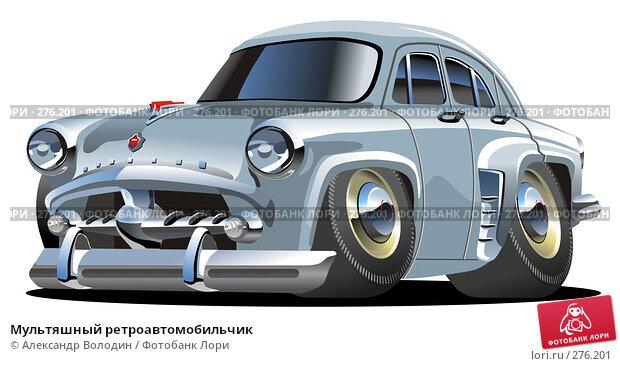 Купить «Мультяшный ретроавтомобильчик», иллюстрация № 276201 (c) Александр Володин / Фотобанк Лори