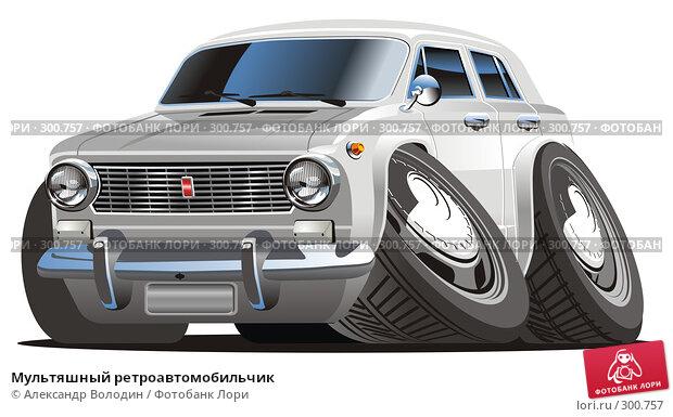 Мультяшный ретроавтомобильчик, иллюстрация № 300757 (c) Александр Володин / Фотобанк Лори