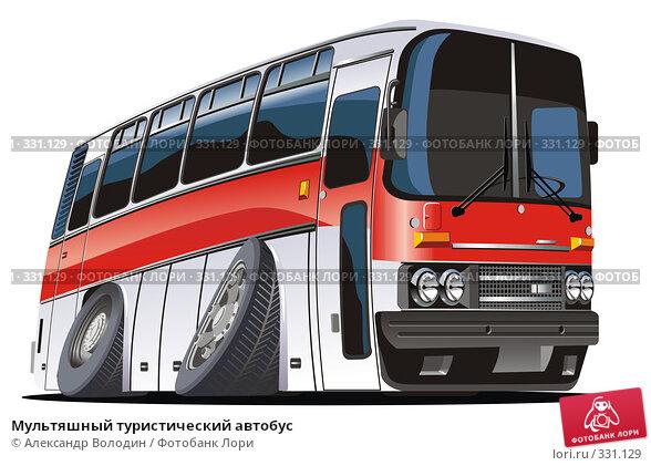 Купить «Мультяшный туристический автобус», иллюстрация № 331129 (c) Александр Володин / Фотобанк Лори