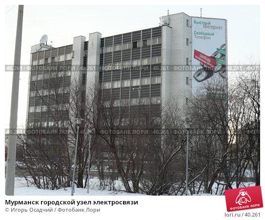 Мурманск городской узел электросвязи, фото № 40261, снято 7 апреля 2007 г. (c) Игорь Осадчий / Фотобанк Лори