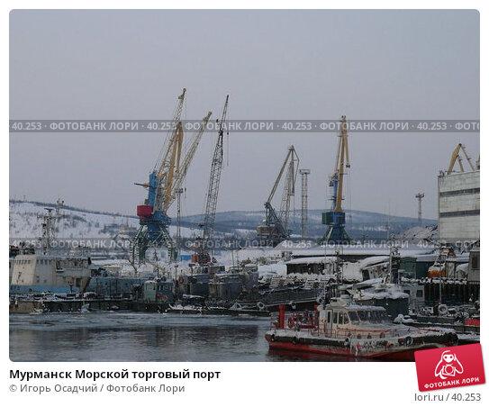 Мурманск Морской торговый порт, фото № 40253, снято 1 марта 2007 г. (c) Игорь Осадчий / Фотобанк Лори