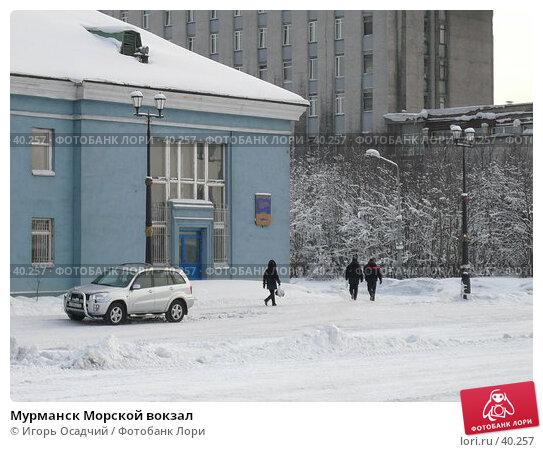 Мурманск Морской вокзал, фото № 40257, снято 1 марта 2007 г. (c) Игорь Осадчий / Фотобанк Лори