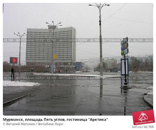 "Мурманск, площадь Пять углов, гостиница ""Арктика"", фото № 42769, снято 12 мая 2007 г. (c) Виталий Матонин / Фотобанк Лори"