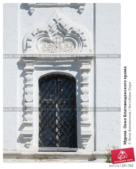 Муром. Окно Благовещенского храма, фото № 291769, снято 2 мая 2008 г. (c) Яков Филимонов / Фотобанк Лори