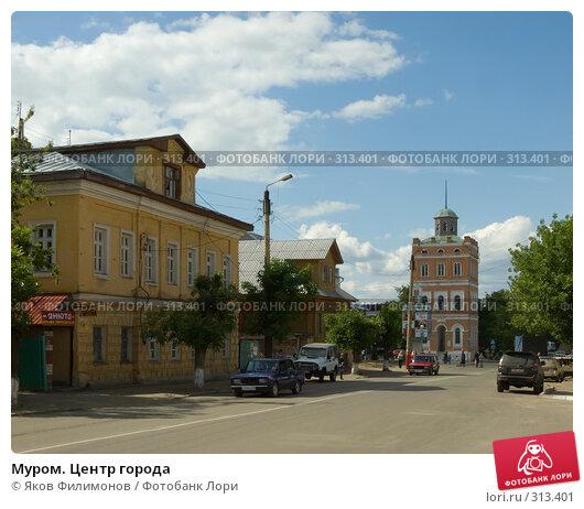 Муром. Центр города, фото № 313401, снято 30 мая 2008 г. (c) Яков Филимонов / Фотобанк Лори