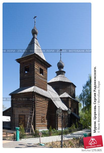 Муром. Церковь Сергия Радонежского., фото № 270805, снято 2 мая 2008 г. (c) Яков Филимонов / Фотобанк Лори