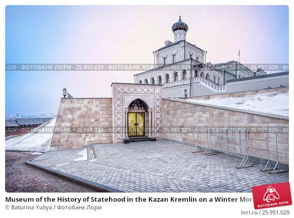 Купить «Museum of the History of Statehood in the Kazan Kremlin on a Winter Morning», фото № 25951029, снято 9 марта 2017 г. (c) Baturina Yuliya / Фотобанк Лори